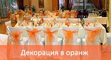 Декорация в оранж